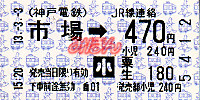 R250303_kob_jrw_renraku_ichiba