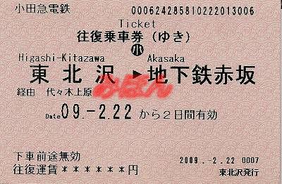 R210222_oda_met_renraku_akasaka_1